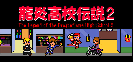 The Legend of the Dragonflame High School 2