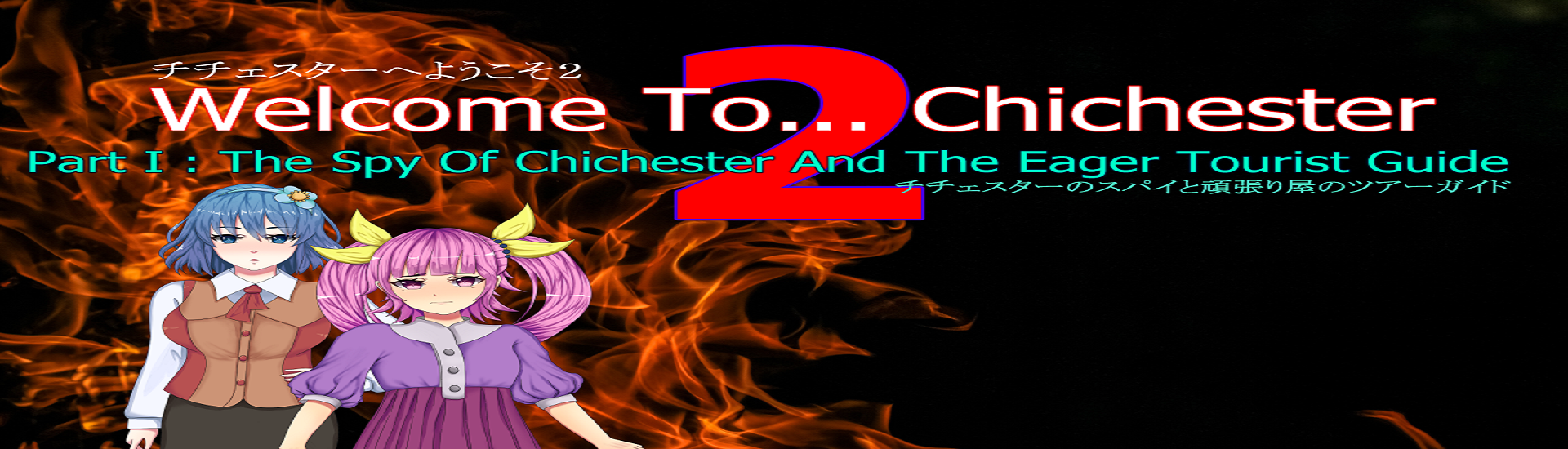 Welcome To... Chichester 2 - Part I : The Spy Of Chichester And The Eager Tourist Guide cover