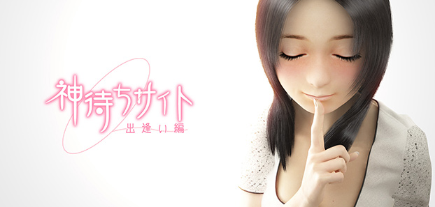 Kamimachi Site - Dating story